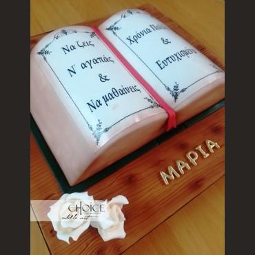Τούρτα 3D Βιβλίο